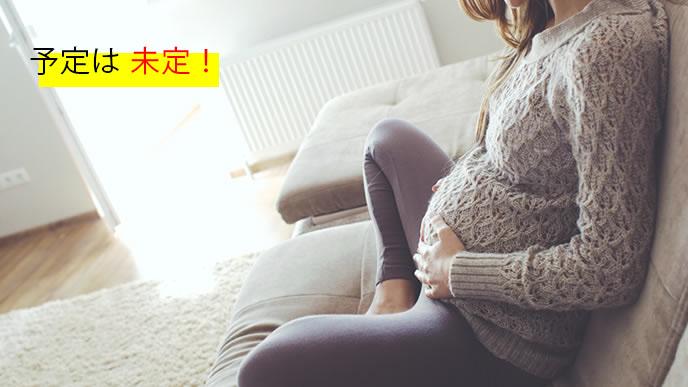 出産予定を超過しても余裕があるママ