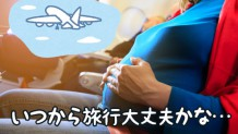 安定期はいつから?妊娠報告や飛行機で旅行する時の注意点