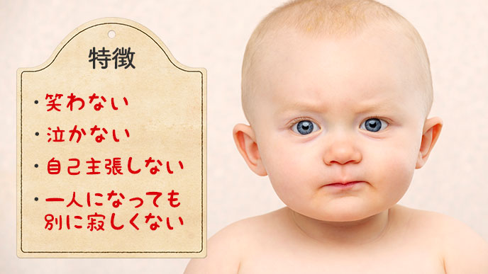 諦めた赤ちゃん