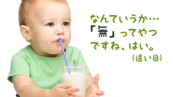 笑わない赤ちゃん