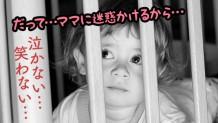 サイレントベビーにしないための愛情たっぷり子育て方法