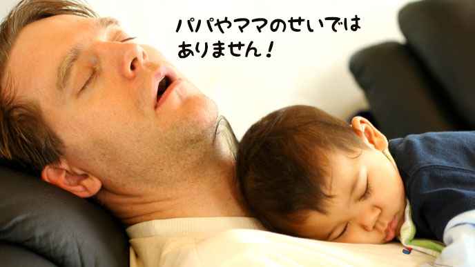 夜泣きの原因は?パパやママのせいではありません