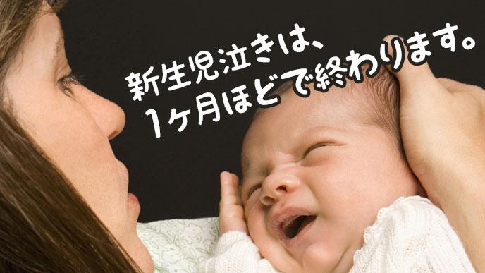 新生児泣きと夜泣きの違い
