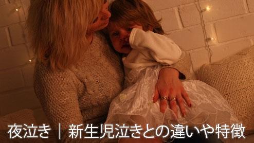 夜泣きとは|時期と原因、泣き方の特徴や新生児泣きとの違い
