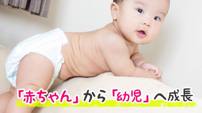 「赤ちゃん」から「幼児」に成長していく時期