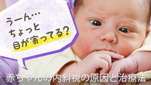 赤ちゃんの内斜視の原因は?どんな治療をするの?