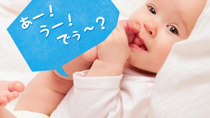 赤ちゃんは生後2ヶ月頃からおしゃべりの練習を始めます。
