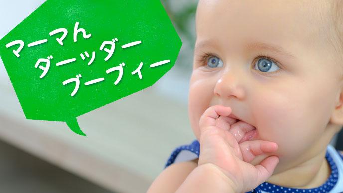 生後7ヶ月頃には「アーアー」「バーバー」など喃語が2音節になり始めます