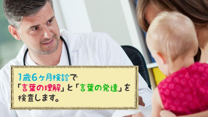 1歳6ヶ月検診で「言葉の理解」と「言葉の発達」を検査