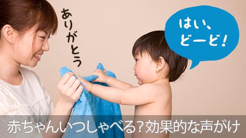 赤ちゃんはいつしゃべる?発達プロセスと効果的な声がけ