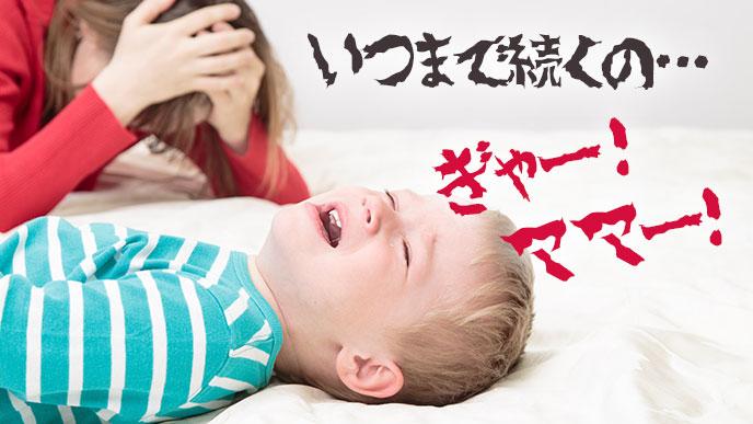 夜泣きする子供と、困るママ