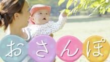赤ちゃんとお散歩♪月齢&季節に合わせた楽しいお散歩ハウツー