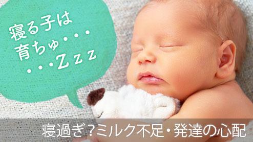 赤ちゃんが寝過ぎな気がする…ミルク不足や発達の心配は?