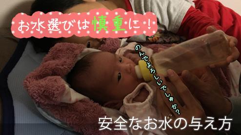 赤ちゃんに安全な水を!ミルク・湯冷まし用の水、大丈夫?