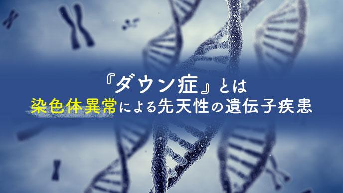 ダウン症は先天性の遺伝子疾患