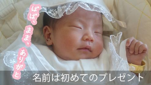 赤ちゃんの名付け男の子編・素敵な名前を子供に贈るコツ