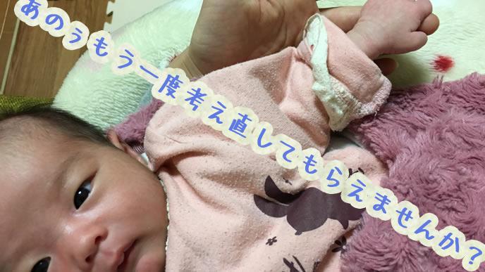 名付けを拒否する赤ちゃん