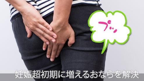 妊娠超初期に増える「おなら」の原因と対策法