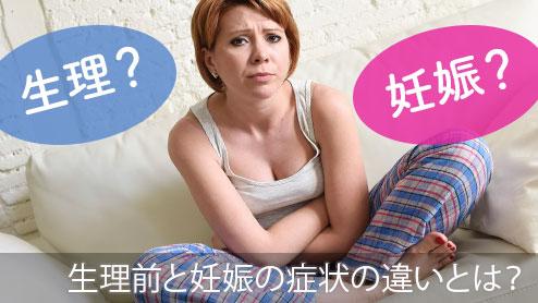 生理前と妊娠している時の初期症状の違い・見分け方