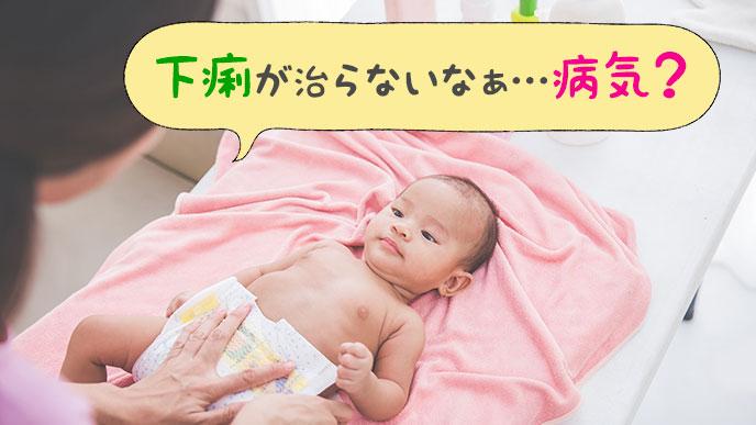 赤ちゃんの下痢が心配なお母さん