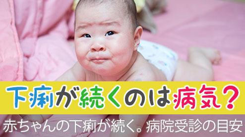 赤ちゃんの下痢が続く時のホームケアと病院受診の目安