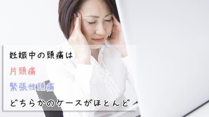 妊娠中の頭痛に悩む女性