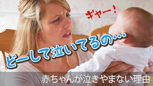 赤ちゃんが泣きやまないと嘆く前に…泣く理由や心の持ち方