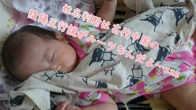 小難しい寝言を言う赤ちゃん