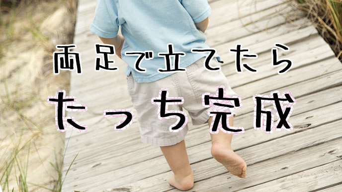 木の桟橋をてくてく歩く男の子