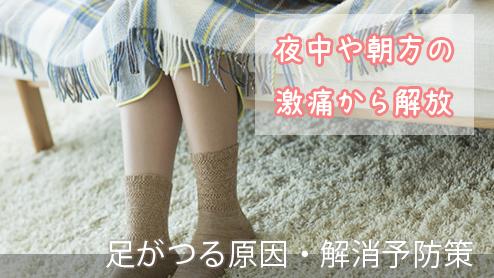妊婦の足がつる原因と妊娠中のこむら返りを解消する予防策