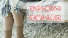 170106_pregnant-havelegs2