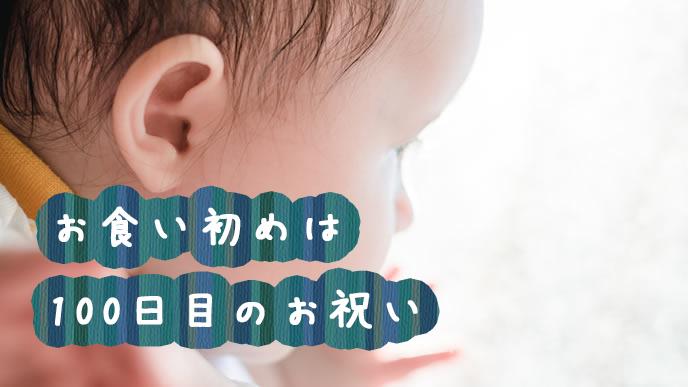 生後100日の赤ちゃんの横顔