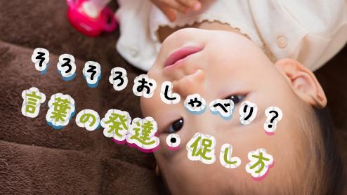 赤ちゃんのおしゃべりはいつから?言葉の発達時期と促し方