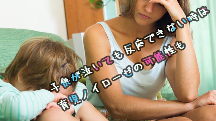 泣き止まない子供に困るママ