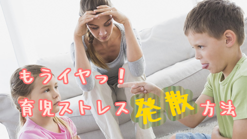 育児ストレスもう限界…自分を受け入れるストレス解消方法