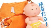 布おむつの使い方や洗い方は?気軽な布おむつ育児の方法