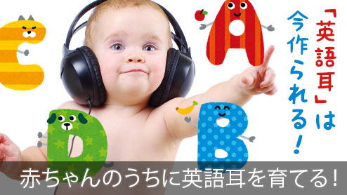 赤ちゃんの英語耳を育てる!低月齢から英語に触れさせるべき理由