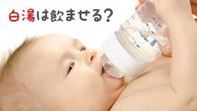 赤ちゃんに白湯は飲ませるべき?メリットとデメリット&作り方