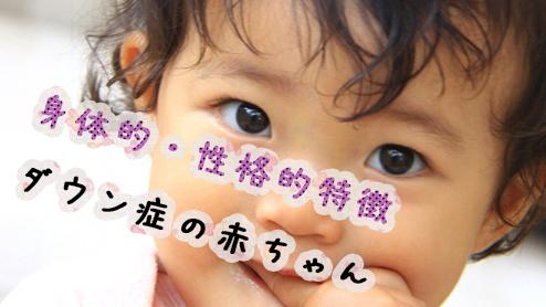 ダウン症の赤ちゃんの判断は?代表的な身体的・性格的特徴