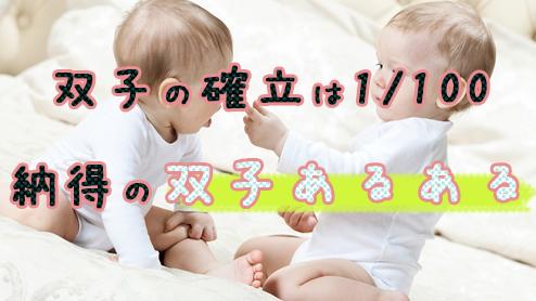 双子の男女が生まれる確率は?みんな知りたい双子あるある