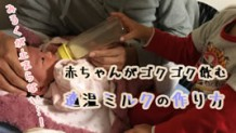 赤ちゃんに適したミルク温度を簡単に調節する方法