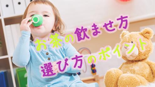 赤ちゃんにお茶を与えるのはいつから?お茶の種類の選び方