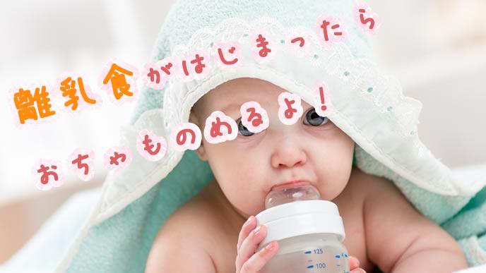 お茶をぐびぐび飲む赤ちゃん