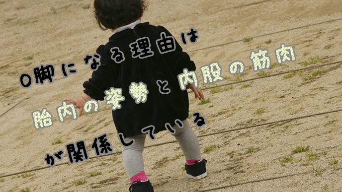 近所を散歩するO脚の赤ちゃん