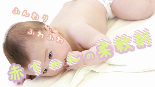 赤ちゃん衣料は柔軟剤が必要?肌に優しい洗濯という選択