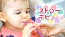 170118_straw-practice2