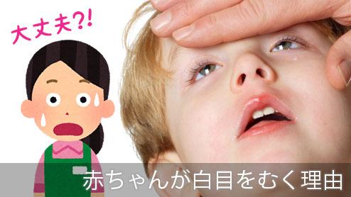 赤ちゃんが白目になる原因と症状や受診の目安