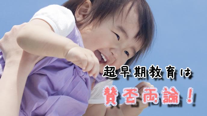 超早期教育中の赤ちゃん