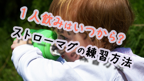 赤ちゃんのストローマグはいつから使う?コツ&練習方法