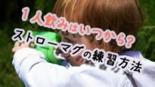 170119_baby-strawmug2